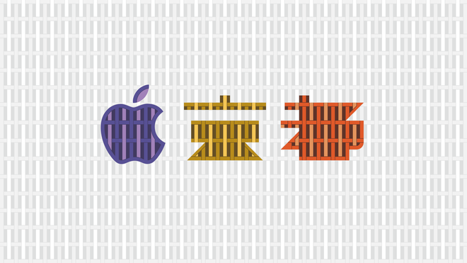 Apple Kyoto Identity