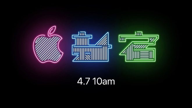 Apple Shinjuku Identity